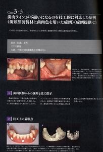 友生歯科医院 無断転載・複製禁止